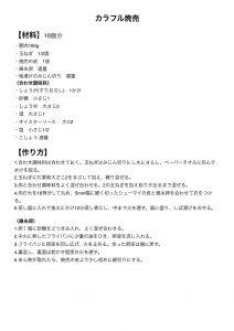 カラフル焼売 レシピ工程表