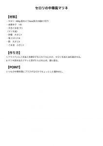 セロリの中華風マリネ レシピ工程表