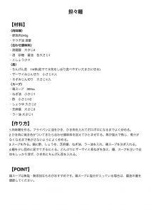 担々麵 レシピ工程表