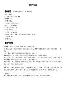 杏仁豆腐 レシピ工程表